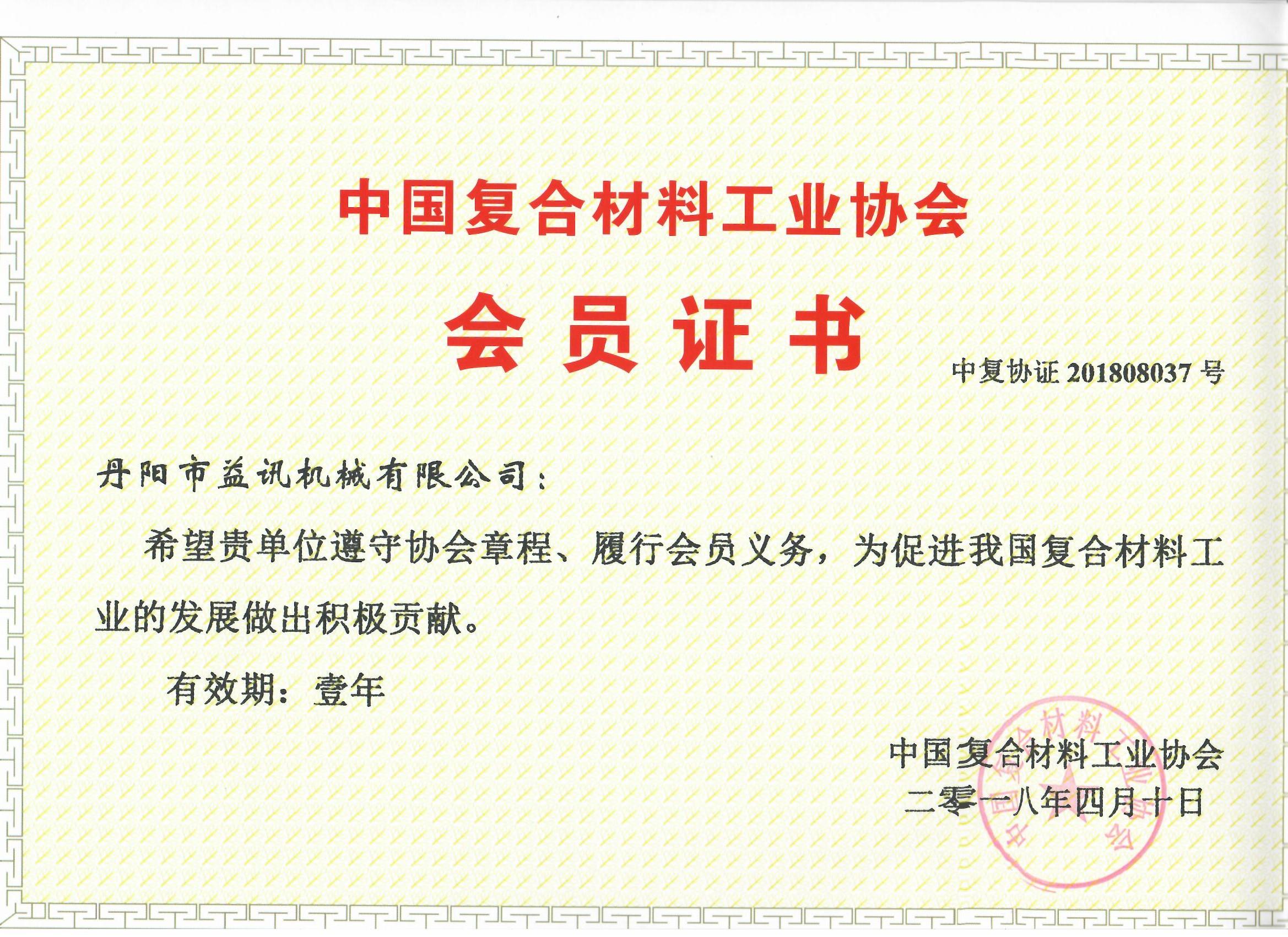 复合材料工业协会会员.jpg